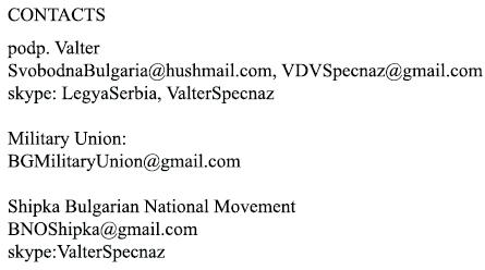 Contacts - Vassil Levski Military Union - Shipka Bulgarian National Movement