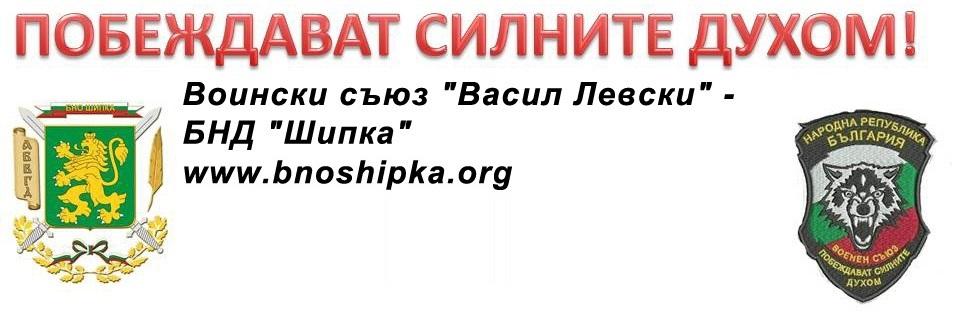 Контакти БНО Шипка