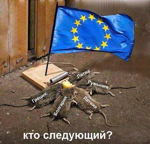 България в Е.С.