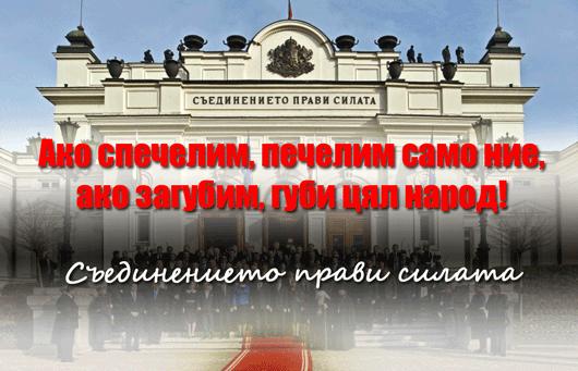 Политическа мафия в България