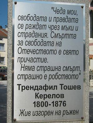 Батак Трендафил Тошев Карелов